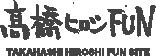 高橋ヒロシFUN