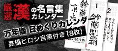 厳選漢の名言集カレンダー
